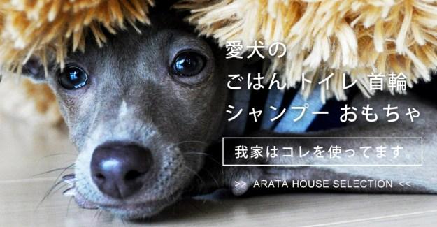 ARATA HOUSE SELECTION|「我家はコレを使ってます。」