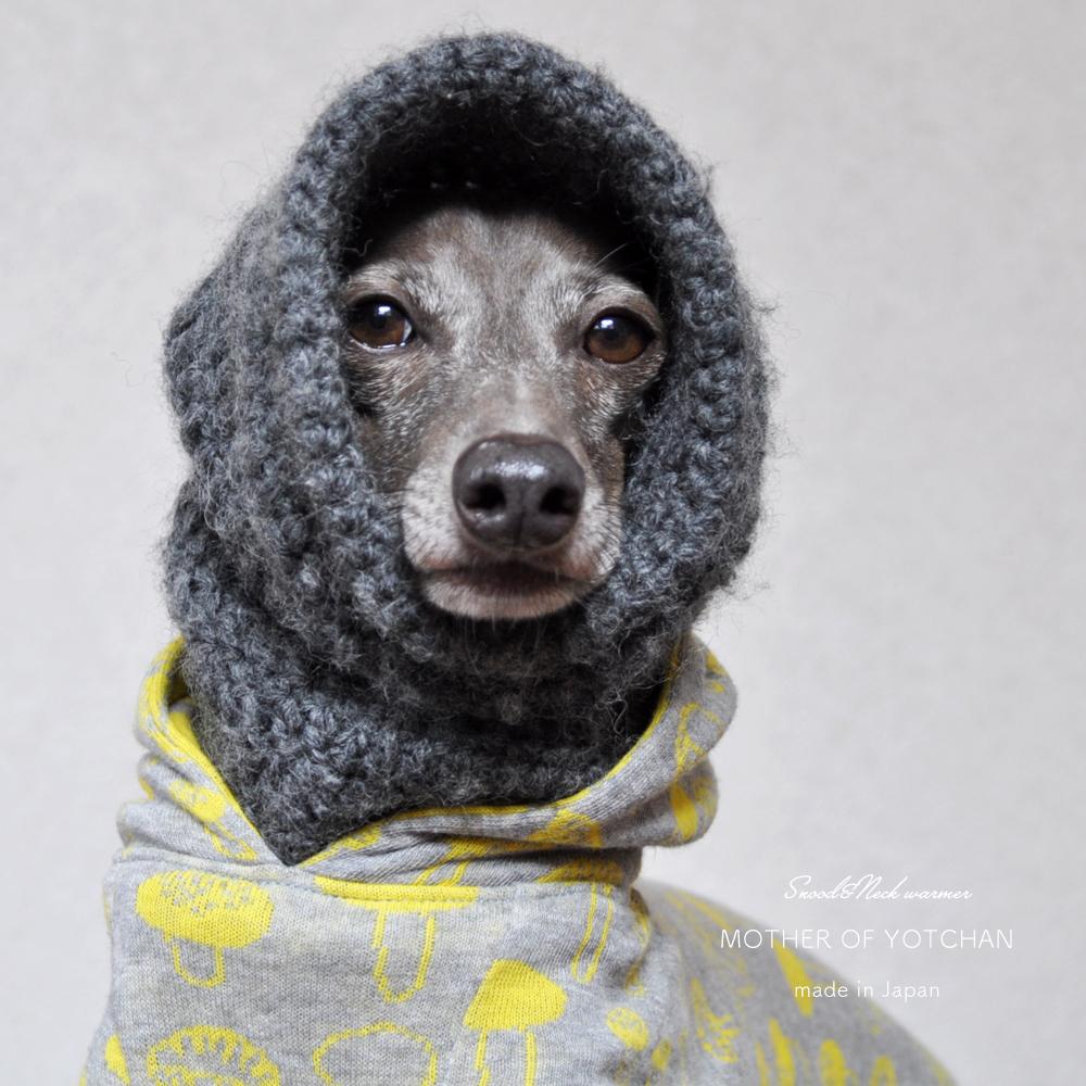 犬用スヌード&ネックウォーマー|日本製ウール100%の毛糸を手編みしました