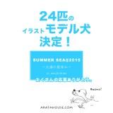 「24匹のイラストモデル犬 決定」たくさんの応募ありがとうございます!「SUMMER SEA@2015 〜犬達の夏休み〜 in awajishima」