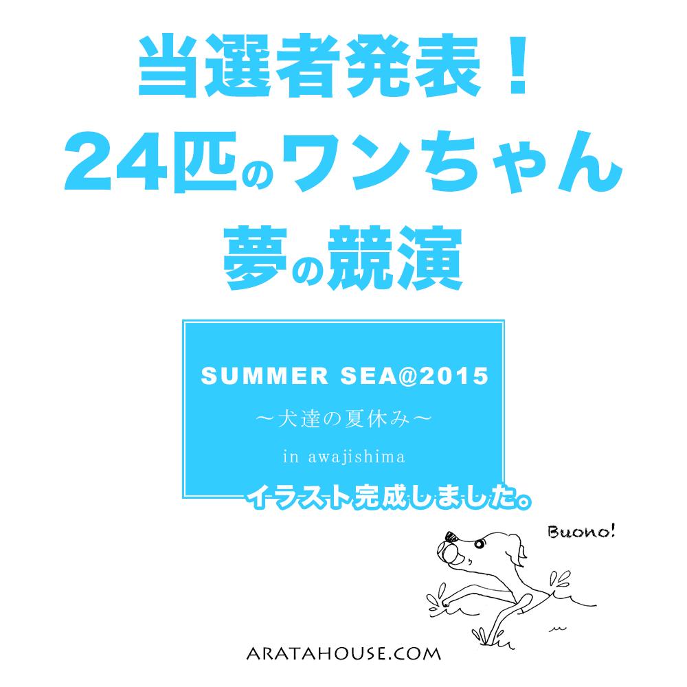 「当選者発表&イラスト完成」24匹のワンちゃん夢の競演「SUMMER SEA@2015 〜犬達の夏休み〜 in awajishima」