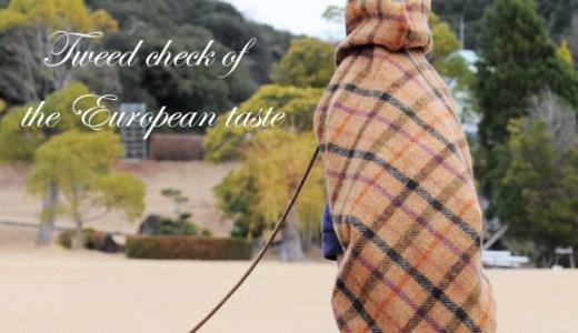「秋服」スタイリッシュな犬が「ふわっと!」着こなすと可愛い「ヨーロピアンテイストのツィードチェック」