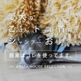 ARATA HOUSE SELECTION