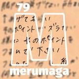【ARATA HOUSEメルマガ Vol.79】自宅で簡単に出来るロンパースの脱げ防止方法|2016/3/14発行