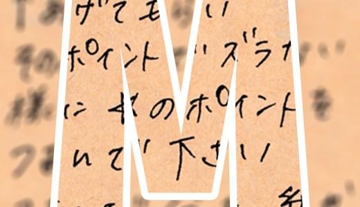 【ARATA HOUSEメルマガ Vol.79】自宅で簡単に出来るロンパースの脱げ防止|2016/3/14発行