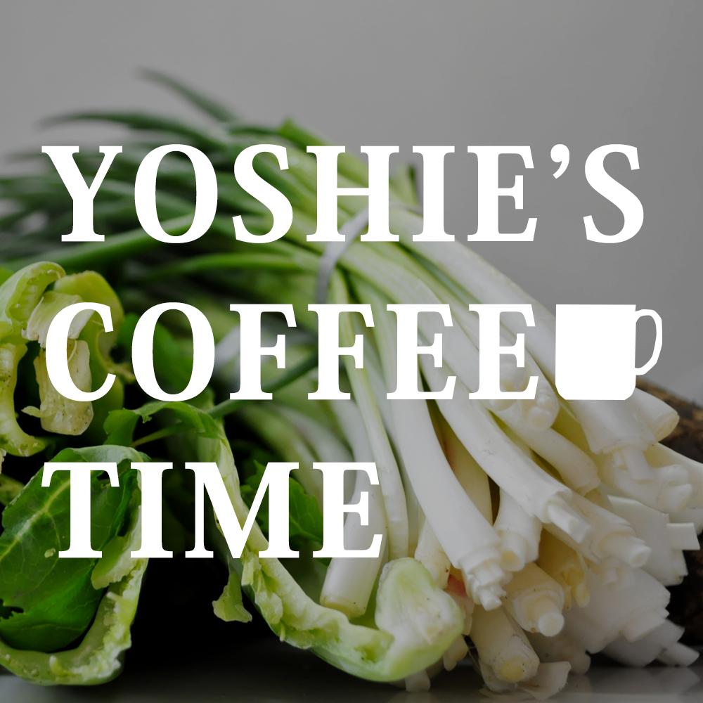 YOSHIE'S-COFFEE-TIME-クネクネお婆さん