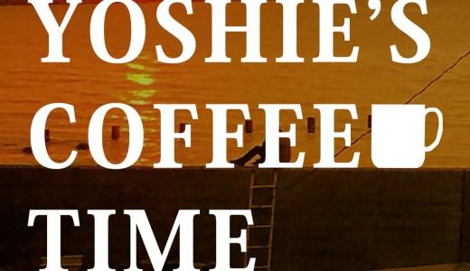 YOSHIE'S-COFFEE-TIME-30代の結婚5年目の夫婦と、愛犬が淡路島に移り住んだ理由