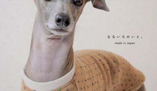 2016年最後の新作犬服に込めた想い。愛犬と織りなす暮らし。|なないろのいと。
