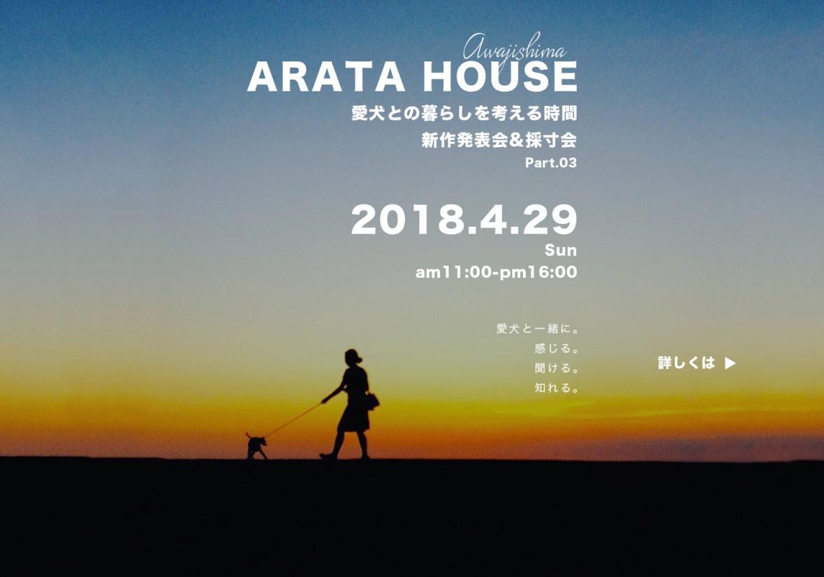 「愛犬との暮らしを考える時間 Part.03」2018年4月29日に新作発表会&採寸会を開催します