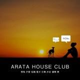 オンラインサロン|ARATA HOUSE CLUB更新手続きについて