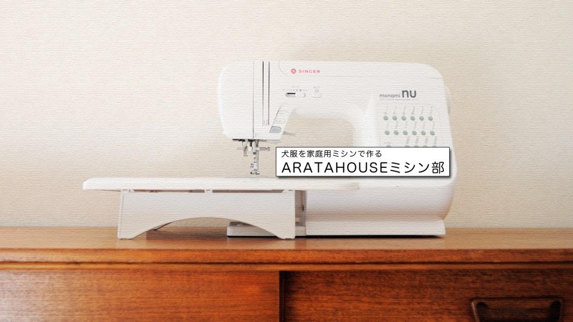 犬服を家庭用ミシンで作る / ARATA HOUSEミシン部