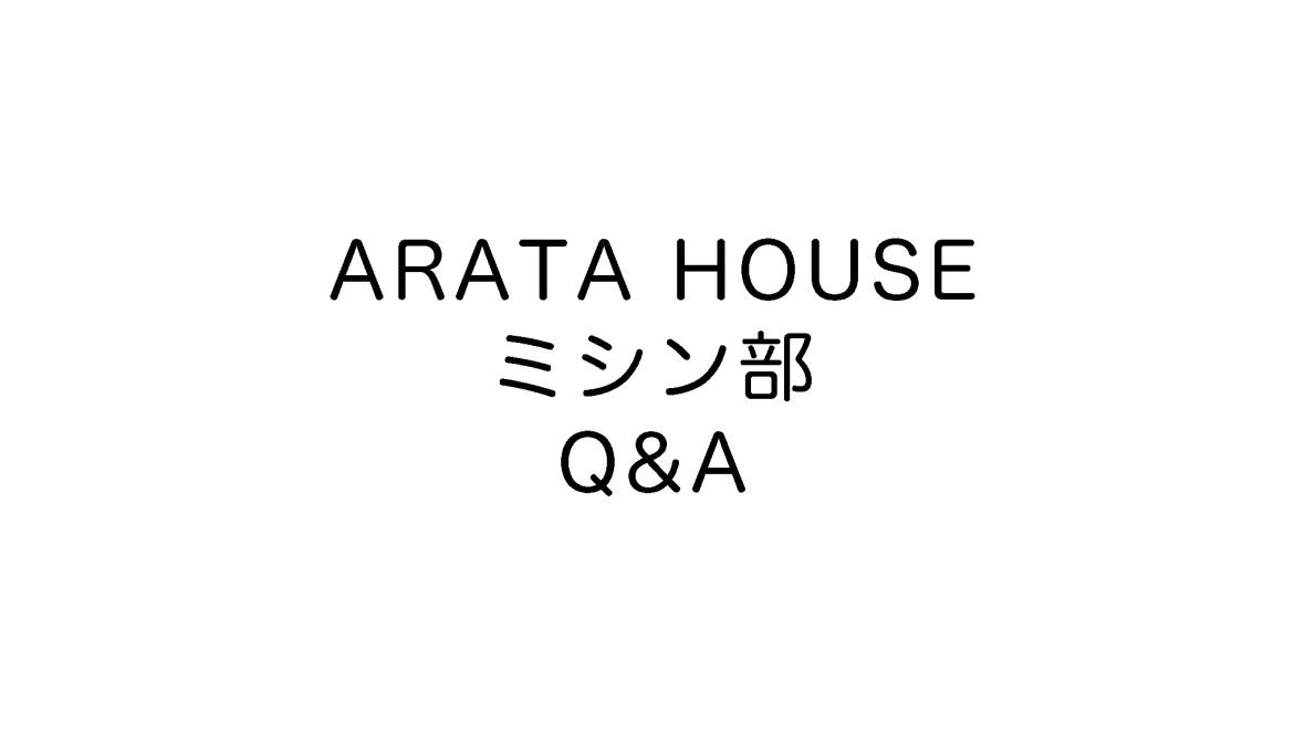 犬服の作り方 Q&A:質問、疑問、悩み何でもお答えします