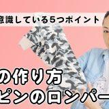 お客様からご依頼を頂いた犬服を製作する姿をYouTubeでライブ配信しました