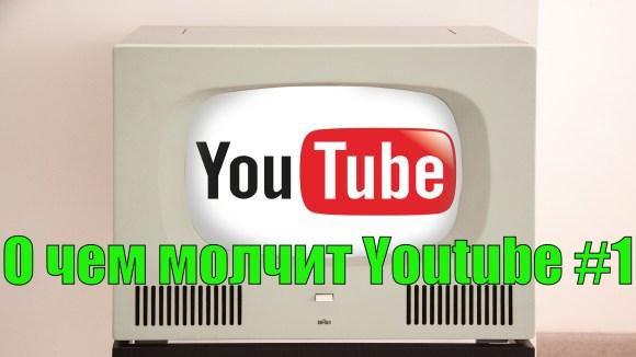 О чем молчит Youtube