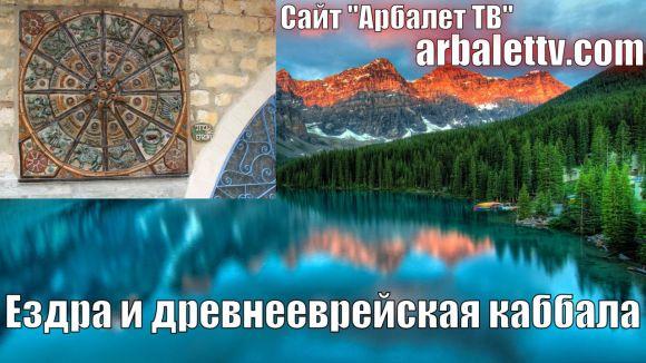 Ездра и древнееврейская каббала — Видео #6 — Рубрика «Анакалипсис»