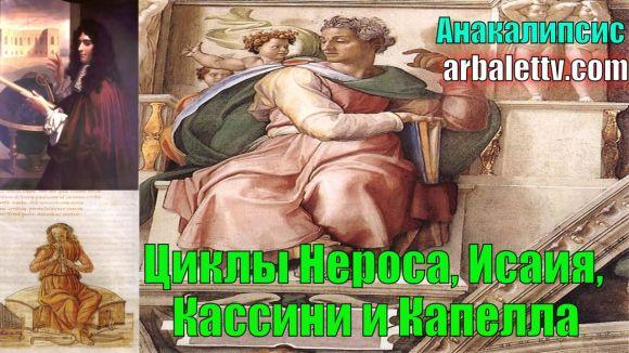 Циклы Нероса, Исаия, Кассини и Капелла — Видео #16 — Рубрика «Анакалипсис»