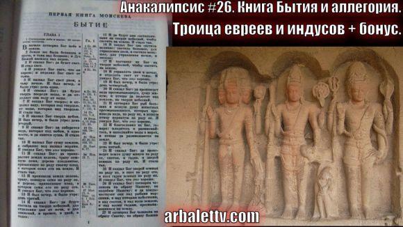 Книга Бытия и аллегория. Троица евреев и индусов + бонус — Видео #26 — Рубрика «Анакалипсис»