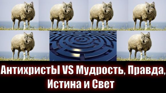 АнтихристЫ vs Правда, Истина, Мудрость и Свет