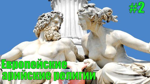 Европейские Арийские религии — древнегреческая религия — Выпуск 2