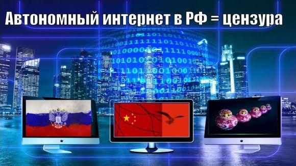 Автономный интернет в РФ = цензура
