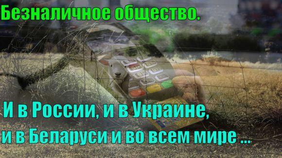 Безналичное общество — в России, Украине, Беларуси — и в мире
