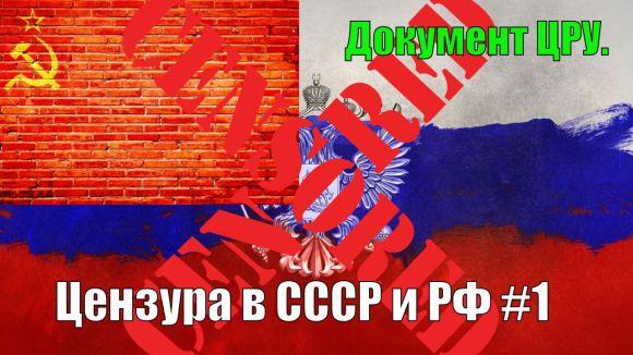Цензура в СССР и РФ #1