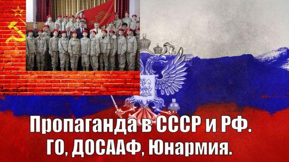 Пропаганда в СССР и РФ — ГО, ДОСААФ и Юнармия
