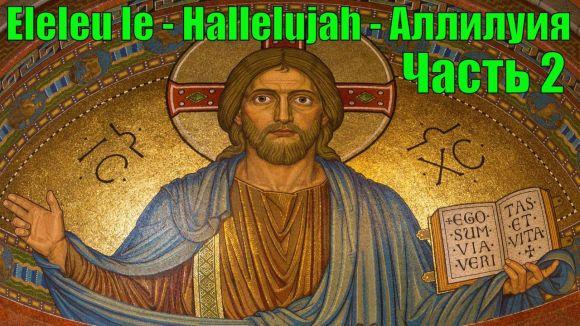 Eleleu Ie — Hallelujah — Аллилуия — Часть 2