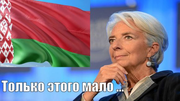 МВФ — Беларусь — только этого мало