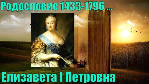 Родословие Елизаветы I Петровны (1433-1796 …)
