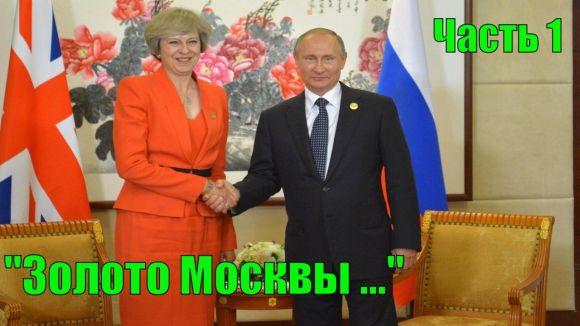 «Золото Москвы — российская коррупция в Великобритании» — Часть 1
