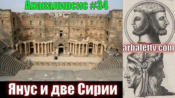 Янус и две Сирии — Видео #34 — Рубрика «Анакалипсис»
