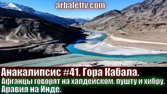 Гора Кабала. Гора Соломона. Афганцы говорят на халдейском, пушту и хибру. Аравия на Инде. — Видео #41 — Рубрика «Анакалипсис»