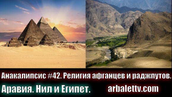 Религия афганцев и раджпутов. Аравия. Нил и Египет — Видео #42 — Рубрика «Анакалипсис»