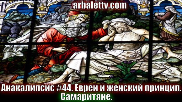 Евреи и женский принцип. Самаритяне — Видео #44 — Рубрика «Анакалипсис»