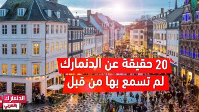 20-حقيقة-عن-الدنمارك