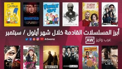 tv-in-september-part4