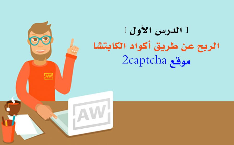[ الدرس الأول ] الربح عن طريق أكواد الكابتشا | موقع 2captcha