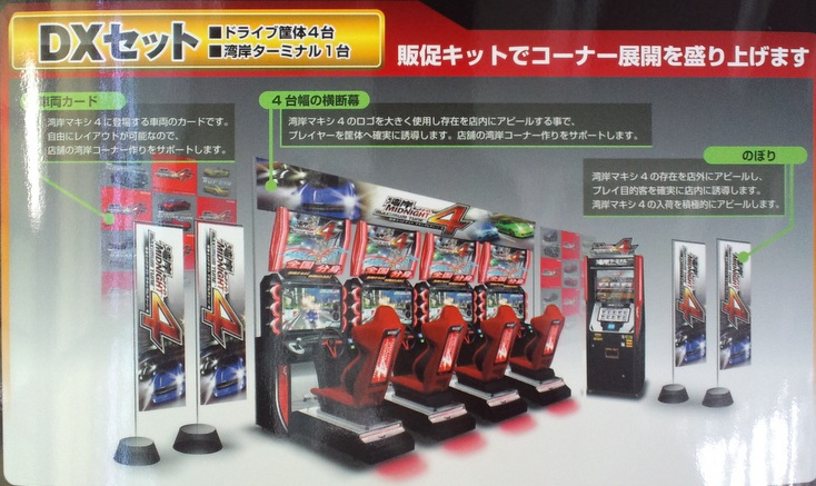 Manuals & Guides Collectibles 2011 Namco Wangan Midnight Maximum Tune 4 Jp Video Flyer Easy To Use