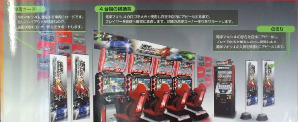 Namco's Wangan Midnight Maximum Tune 4 coming in December to Japan