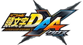 Saturday Fun: Live Action Short for Tekken Tag 2; New Initial D7 Trailer