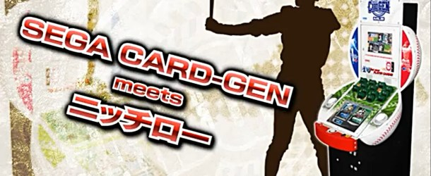 Sega Card Gen MLB 2012 Footage + Sega Bass Fishing of the Dead