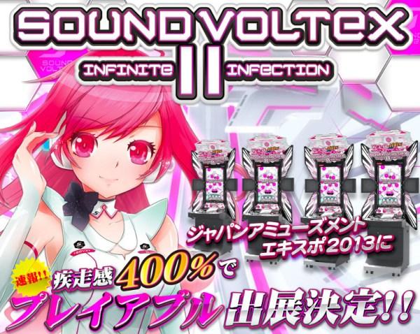 soundvoltex2