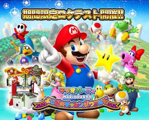 Mario Party Arcade