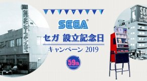 Fans Celebrate 59 Years Of Sega