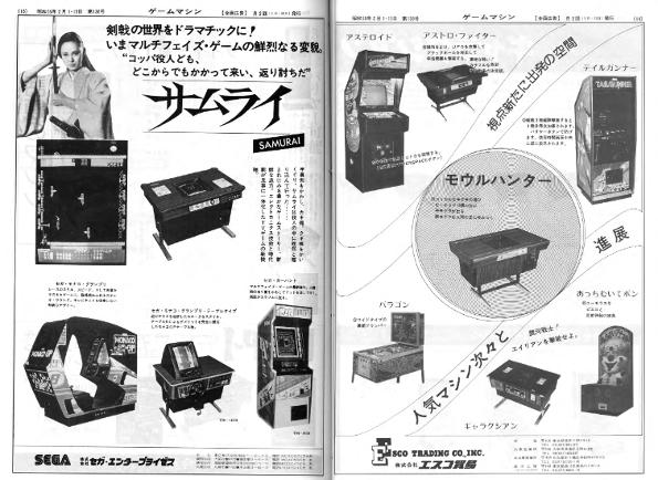 gamemag_japan.png?ssl=1