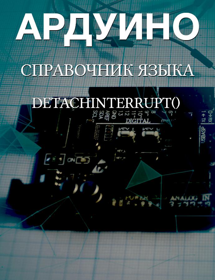 detachInterrupt()