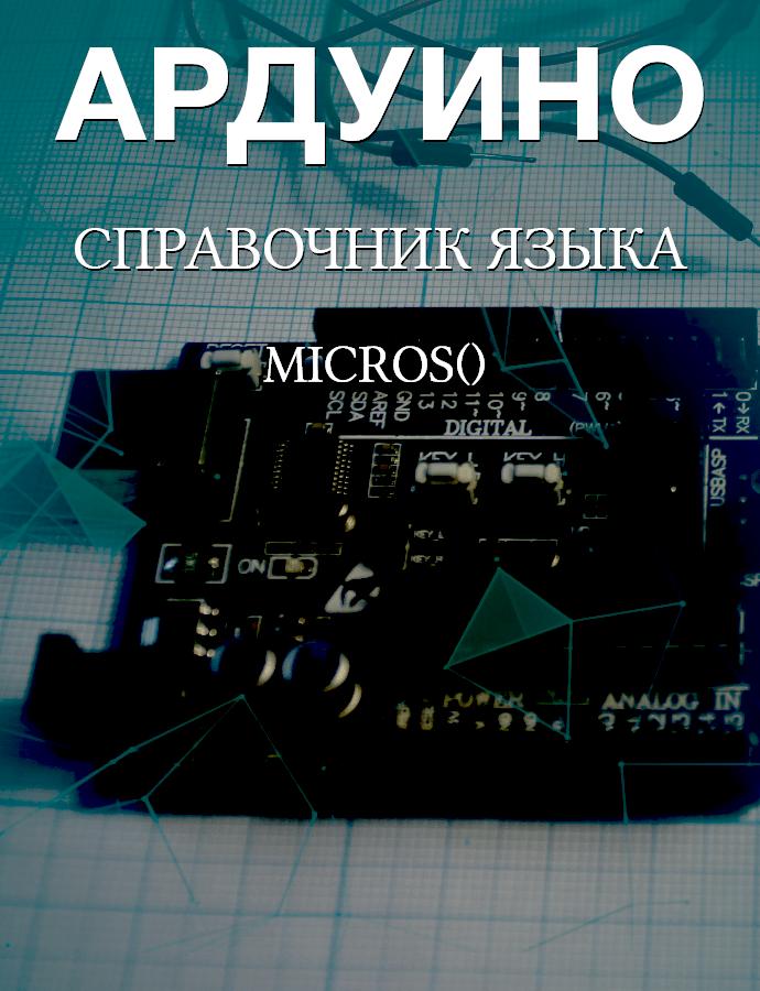 micros()