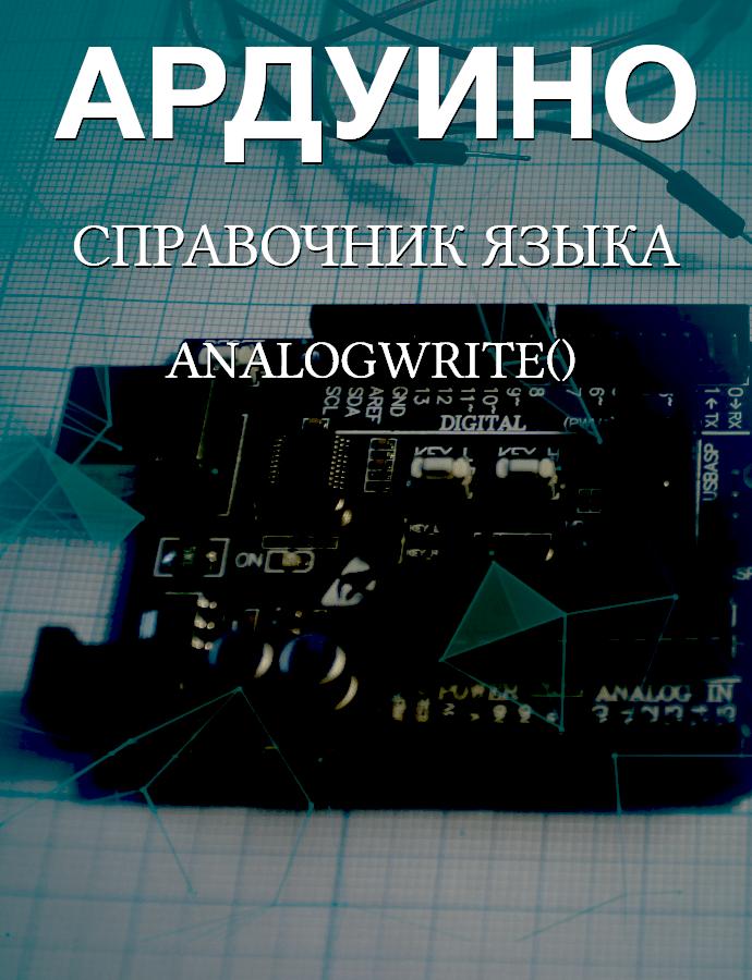 analogWrite