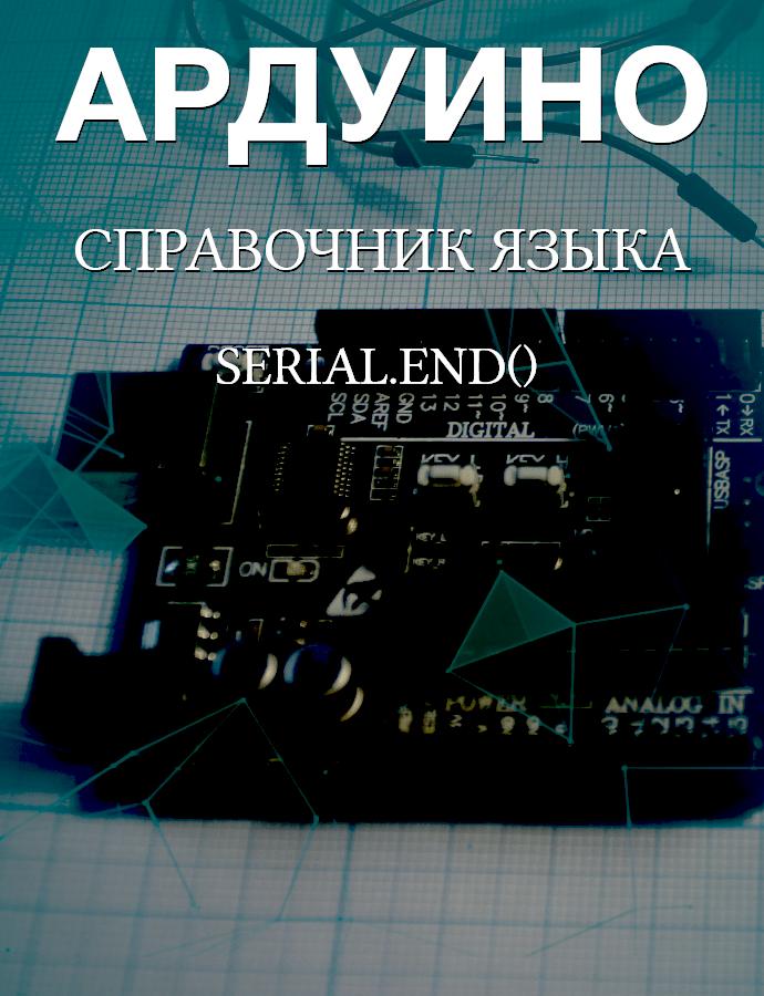 Serial.end()