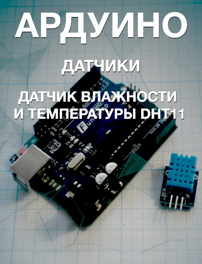 Датчик температуры и влажности DHT11. Датчики. Ардуино